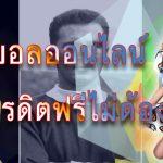 คนไทยยอมรับ เว็บพนันออนไลน์ ต่างประเทศ ที่ปลอดภัยที่สุด คือ ยูฟ่าเบท